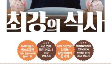 [최강의식사] 방탄커피 준비 – 재료준비