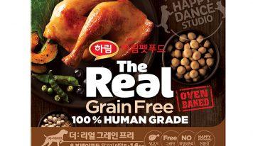 [건사료] 하림-더리얼 그레인프리 오븐베이크드 닭고기 어덜트 리뷰 및 피딩가이드